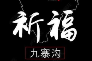 【九寨溝地震企業捐款排行榜】四川地震捐款最多的企業名單
