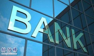 2017银行员工收入排名,平均收入最高的银行是这家!