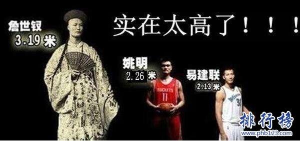中国最高的人是谁,清朝詹世钗身高3.19米(比篮球球筐还高)