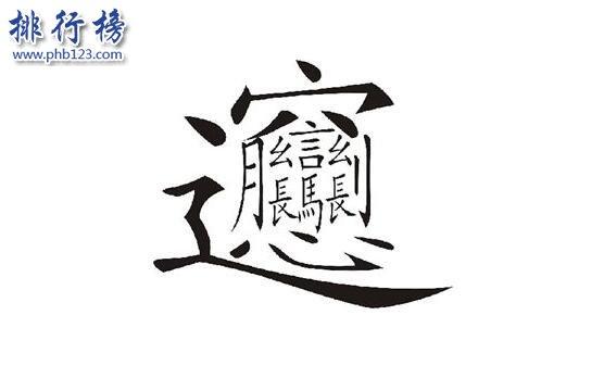 关中方言生僻字,合字,象声字,笔画共有57画.一般用于陕西关中地