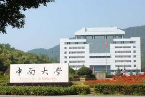 2017-2018长沙(湖南)大学竞争力排行榜:中南大学力压湖南大学居首