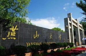 2017-2018河北大学竞争力排行榜:燕山大学高居榜首,河北大学第二