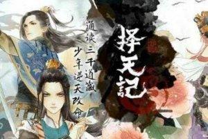 【完结】2017年中国网络小说钱柜娱乐777官方网站首页半年榜,择天记登顶