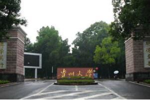 2017-2018贵州大学竞争力排行榜:贵州大学登顶,贵州师范位居第二