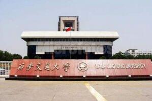 2017-2018陕西大学竞争力排行榜:西安交通大学居首,西北工业大学第二