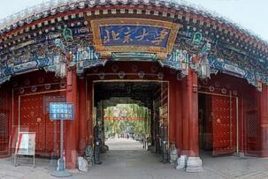 2017-2018中国哲学类专业大学排行榜:北京大学登顶,中国人民大学第二