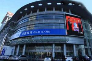 2017上半年新三板十大最赚钱公司:齐鲁银行净利润10.34亿居首