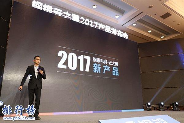 2017上半年新三板公司营收排行榜:钢银电商317.68亿居首,增长90%