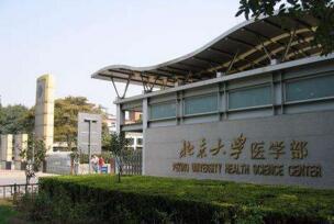 2017-2018医学类专业大学排名,中国大学医学类排名