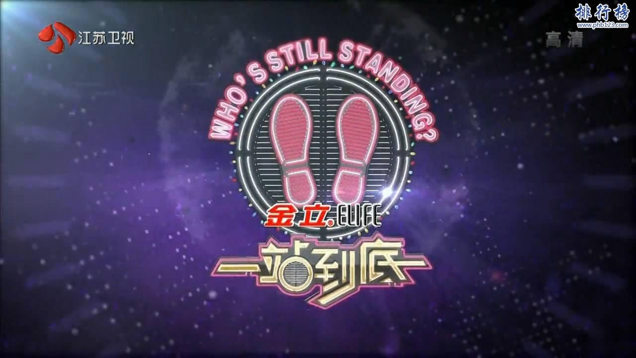 2017年9月2日电视台收视率排行榜,江苏卫视收视第一湖南卫视收视第二