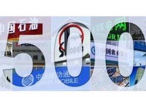 2017中国企业500强排行榜,中国企业500强榜单(附全榜单)