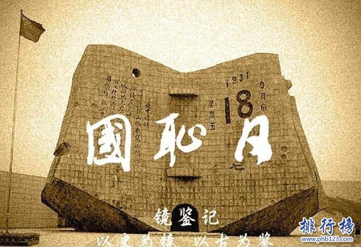 918是什么纪念日?这些抗日纪念日中国人不能忘
