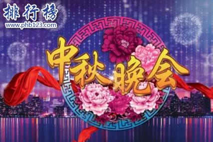 2017中秋晚会图片