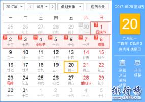 国庆节放假安排2017年 史上最长国庆节假期