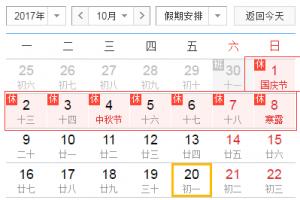 國慶節放假袄u�2017年 史最長國慶節假期