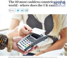 世界十大无现金国家:中国仅排第六