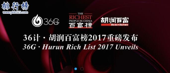 胡润中国富豪榜
