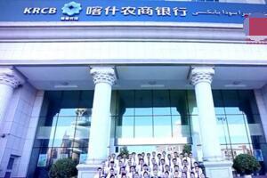 2017年9月新疆新三板企业市值钱柜娱乐777官方网站首页:喀什银行初登榜首