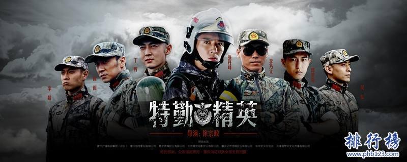 2017年10月22日电视剧收视率排行榜:特勤精英收视第八