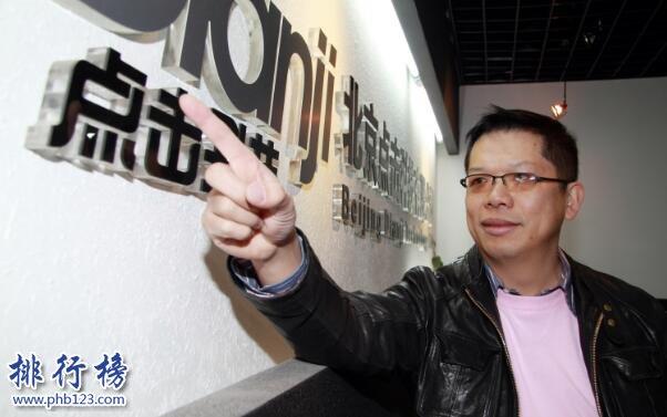 2017王志东身价多少亿,王志东资产有多少