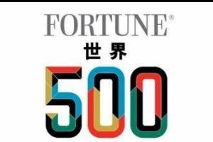 2017世界五百强企业排名,世界500强企业名单完整版