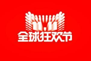 2017双十一各省市成交额排行榜:广东居首,浙江江苏紧随其后