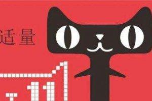 2017天貓雙十一銷售額排名,天貓雙十一品牌銷量排行