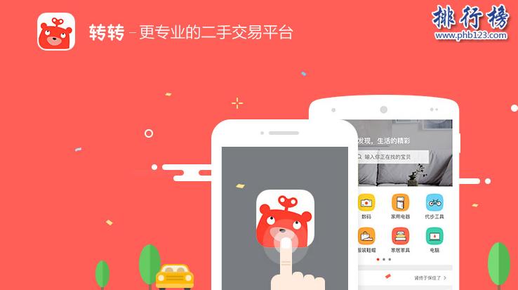 卖闲置的app排行榜单,二手交易平台那个好?