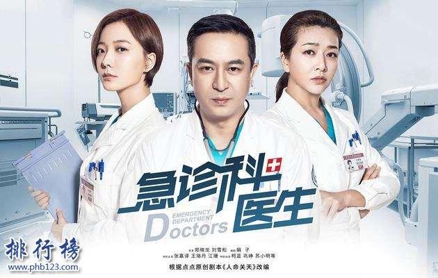 2017年11月18日电视剧收视率排行榜:急诊科医生收视率排名第一