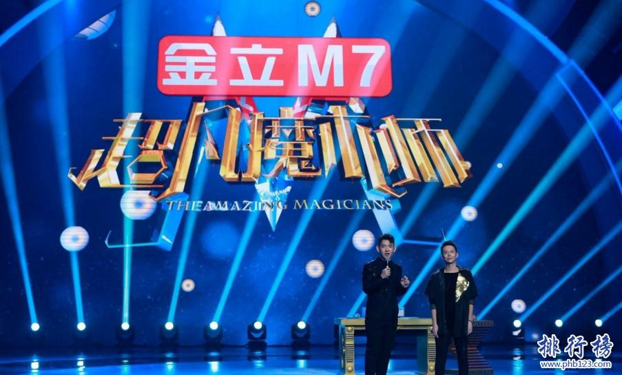 2017年11月18日综艺节目收视率排行榜:超凡魔术师收视率排名第一