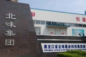 2017年10月黑龙江新三板企业市值排行榜:北味菌业66.51亿元居首