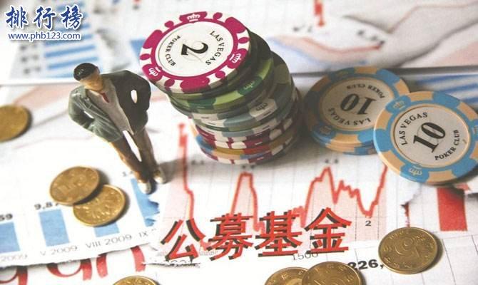 中国公募基金排行榜 中国公募基金公司排名是多少?
