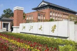 2017胡润最具财富创造力中国大学排行榜:浙大居首,北大清华随后
