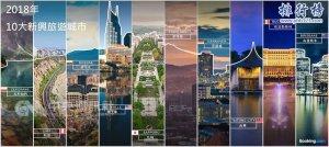 2018年全球十大新兴旅游城市排行榜 中国台湾台北市上榜