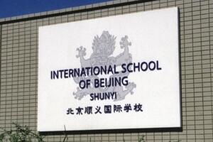 2017胡润北京国际学校排行榜:北京顺义国际学校居首