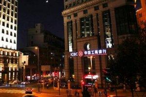 世界上最有钱的银行:中国工商银行登榜首(资产为2.36亿美元)