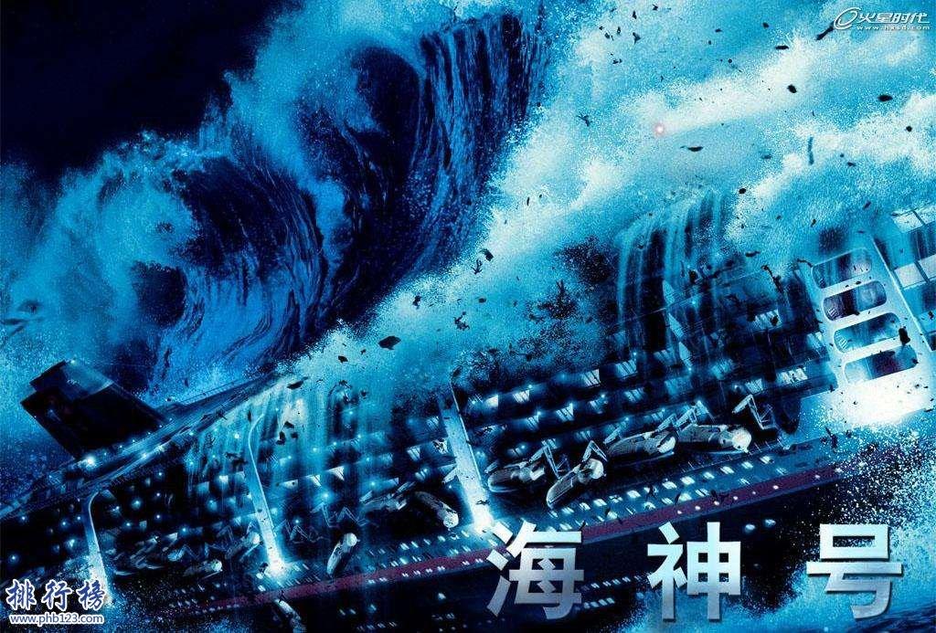 20部自然灾害大片,第一名为泰坦尼克号