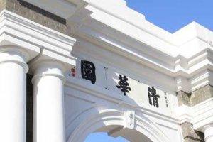 2018ARWU中国排名 清华大学排名第一 北京大学第二