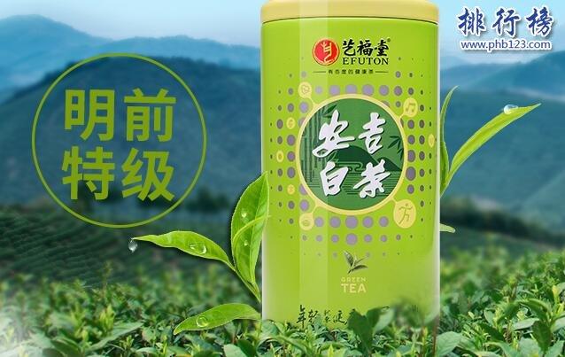 安吉白茶十大品牌排行榜,安吉白茶哪个牌子好