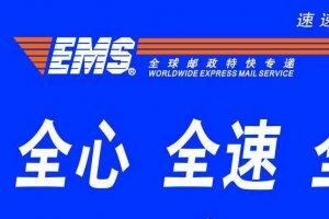 EMS国际快递收费标准是多少?邮政快递价格表2018