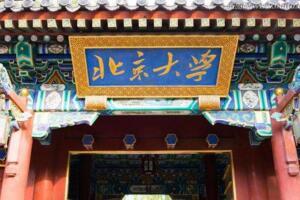 校友会2018中国大学排行榜:北大力压清华登顶,浙大第3(附完整榜单)