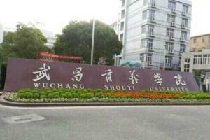 2018中国民办大学排行榜:武昌首义学院夺冠(附完整榜单)