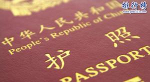 2018中国护照免签、落地签国家一览(1月18日更新)