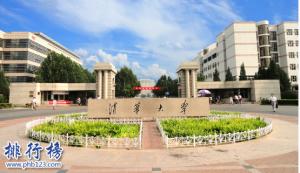 清华大学世界排名第几?清华大学世界排名2018