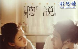 中国十大催泪爱情电影:每一部都能让你难以忘怀(虐心)
