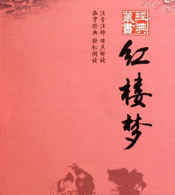 中國四大名著:中國四大名著是什么