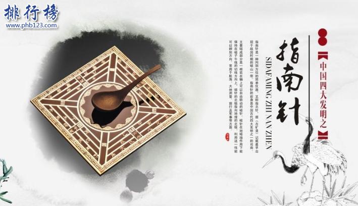 导语:中国古人通过自己的实践和智慧发明出造纸术、火药、印刷术、指南针等。这些伟大发明对中华民族文化的进步和发展做出巨大贡献,已经流传到世界享誉海外。今天排行榜123网小编给大家整理了中国古代四大发明的资料,一起来看看。    中国古代四大发明:指南针、造纸术、火药、印刷术    四、印刷术    发明的朝代:唐朝    发明人:中国劳动人民    活字印刷:毕昇    印刷术起源于唐朝,是当时古代的劳动人民发明的,在唐朝的中后期开始使用。在没有发明印刷术的时候古人都是用手抄写的书籍容易抄错或者写错,后来人类总结经验想到用纸在石碑上墨拓的方法,就形成了雕版印刷的方法。之后宋朝的毕昇发明了活字印刷术,比雕版容易多了,只需要提前准备好活字,随时拼板加快制作时间。印刷总共分为5大类分别是凸版、孔版、软版、平版、凹版印刷等。这一伟大发明为人类社会文化发展做出巨大贡献。    三、火药    发明人:古代的炼丹家    分类:点火药、发射药、固体推进剂    火药又称黑火药,据史书记载是起源于春秋时代,是一种会冒出火花和火焰的燃烧药剂,在外界的能量作用下,自身会快速燃烧,产生大量燃气物质,是弹药的组成部分,现在我们军事上看到的枪弹、火箭、炮弹等都是火药做成的,这种火药杀伤力很大而且还会发生巨响,主要是古代战争中防卫敌军用的,这是中国古代四大发明中最杰出的成就。    二、造纸术    发明时间:大约西汉时期    改进时期:东汉时期    发明人:蔡伦改进    造纸术起源于西汉时期,后来经过蔡伦改进而成,是用树皮、丝絮、麻头及敝布等经过脱水、压缩、烘干而成是人类长期的经验积累而成的智慧结晶,主要是用来绘画、书写等中国是最早发明造纸术的国家,后来才流传到越南、日本、印度等国家给世界的发展和进步起着关键性作用。如今科技发展造纸术已经机械化了主要是磨木、化学、半化学纸浆做成的纸。    一、指南针    发源地:战国磁山    发源成果:罗盘、磁针、司南    指南针在古代又叫司南,主要是一根磁针组成,在有磁场的位置可以自由转动,根据子午线的切线方向和磁针的北极指向地理的南极这一规律来判断方向。现代最常用于航海和旅行的时候,是古代人民在长期实践中总结的经验了解到磁石磁性的特征,在古代应用于祭祀、军事和占卜来确定方位,在中国古代四大发明中这一伟大发明促进了人类的进步和文明的发展,对航海和海上贸易的有极大的促进作用。    结语:以上就是排行榜123网小编为大家整理的中国古代四大发明。这些伟大的发明是人类文明的进步,对人民的生活、政治、经济起着关键性的作用。