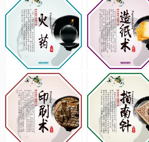 中国古代四大发明:中国四大发明是什么