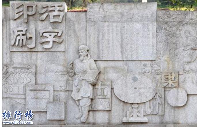 中国古代四大发明家