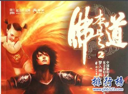 十大神级玄幻小说